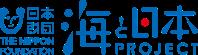海と日本PROJECT【日本財団】