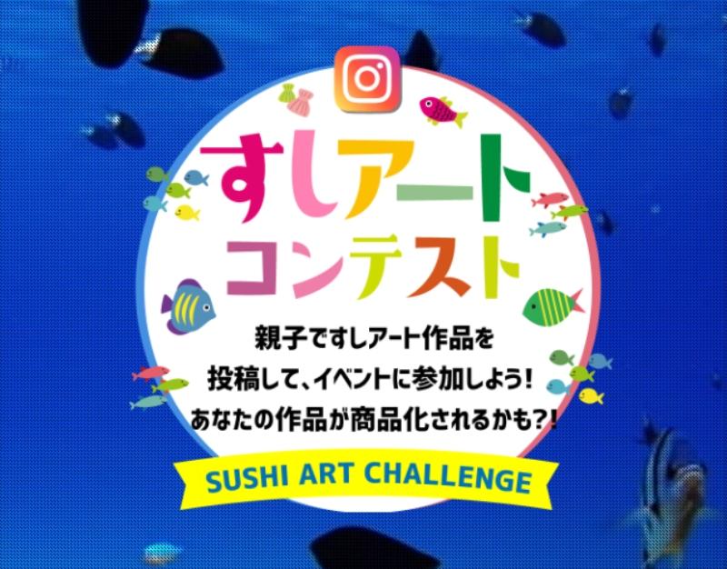 SUSHI ART Challenge in TOKYO