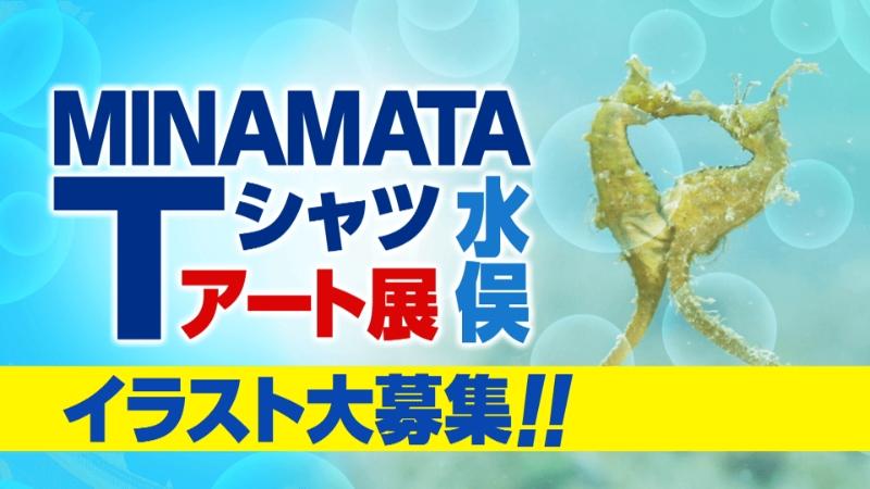 MINAMATA  Tシャツアート展