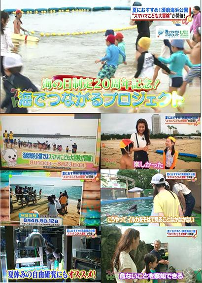 7/20 ゆうがたLIVEワンダー(番組内2回放送)