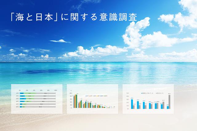 海に親しみをあまり感じていない10代は4割 <br>「海と日本」に関する意識調査 結果について