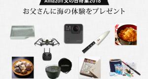 Amazon父の日特集2018