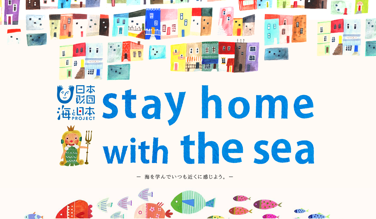 stay home with the sea