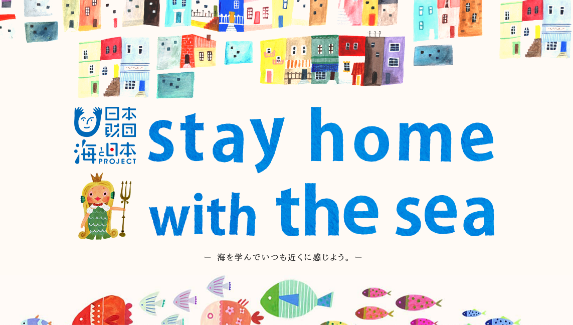 stay home with the sea「おうちで海活」企画を振り返り!