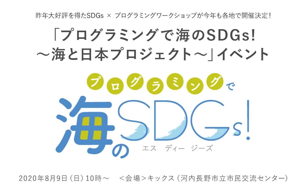 「プログラミングで海のSDGs! ~海と日本プロジェクト~」 イベント