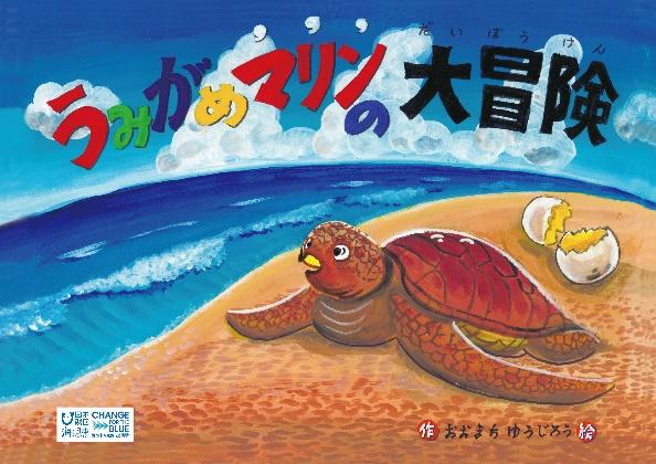 海洋プラスチックごみについて考えよう!環境紙芝居「うみがめマリンの大冒険」が電子紙芝居に!6言語版を作成、YouTubeで公開します