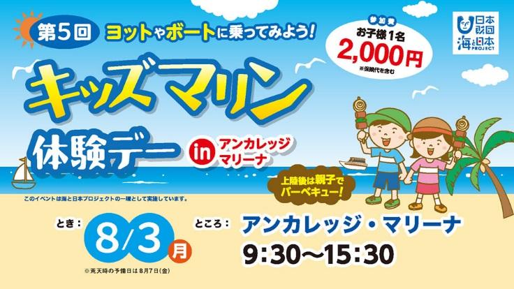 海と日本プロジェクト  ヨットやボートに乗ってみよう!「第5回キッズマリン体験inアンカレッジ・マリーナ」を開催!2020年8月3日(月)9時30分~ <アンカレッジ・マリーナ>