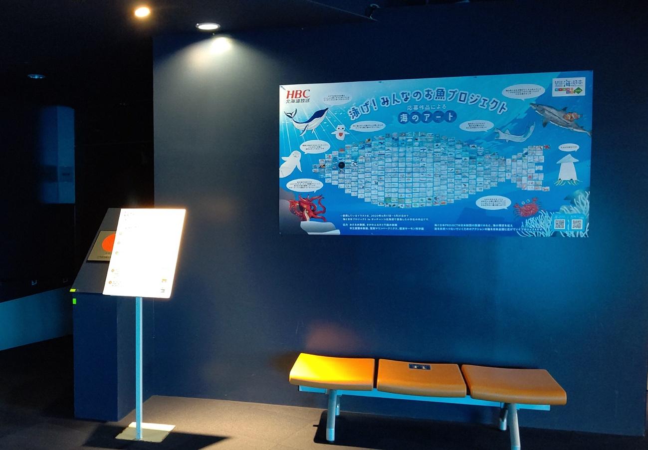 子どもたちのお魚イラストがモザイクアートポスターに!千歳市民の憩いの水族館に展示