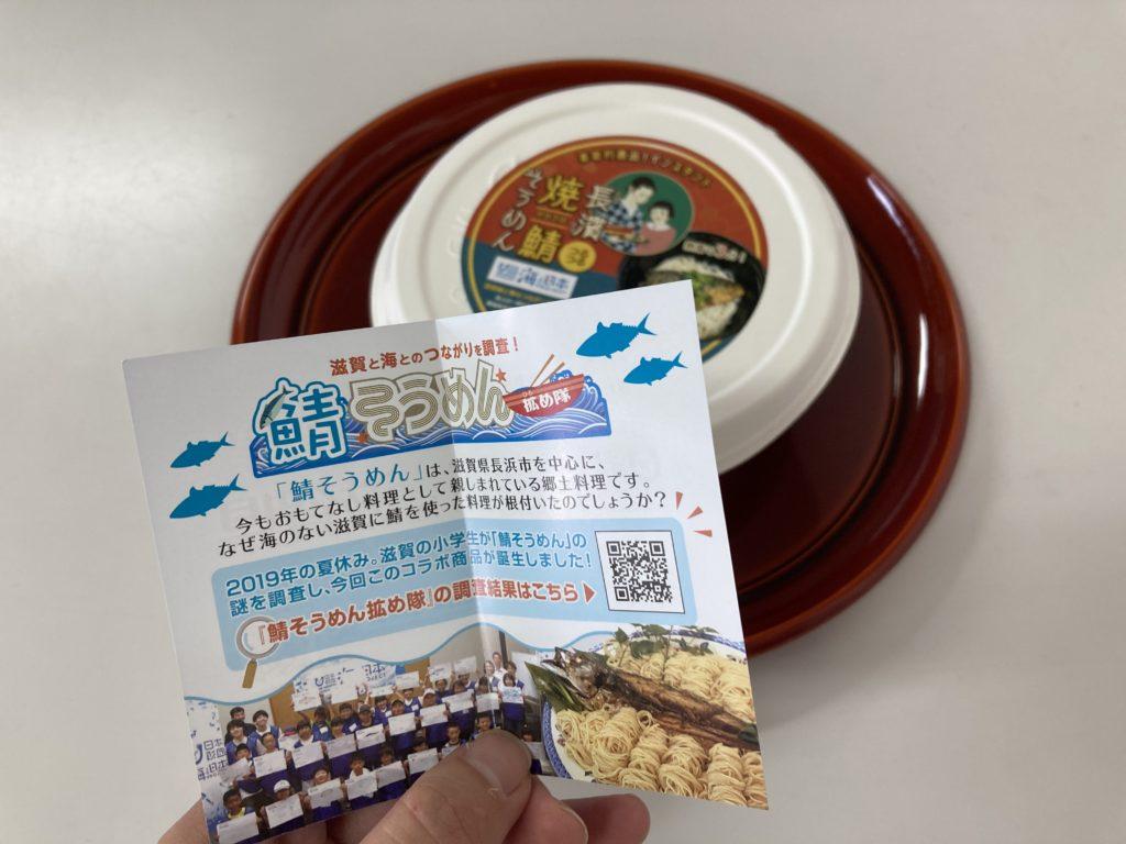 地元で大人気!子どもたちの研究をきっかけにインスタント焼鯖そうめんがコラボ商品に!