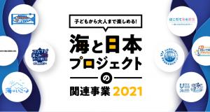 海のアクションを広げよう!海と日本プロジェクト関連事業2021