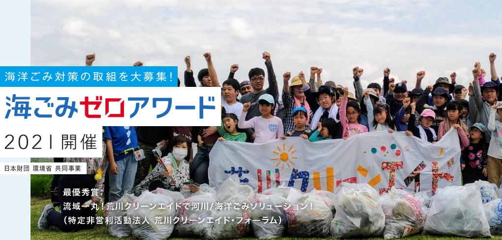 「海ごみゼロアワード2021」エントリー開始!海洋ごみ対策の取り組み&アイデア大募集!